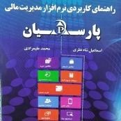 کتاب نرم افزار پارسیان